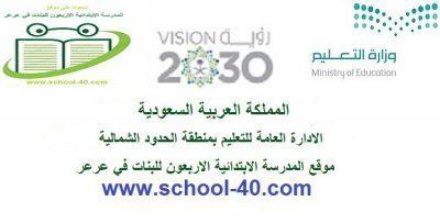 توزيع مادة التربية الفنية الصف الرابع الابتدائي الفصل الاول 1438 هـ