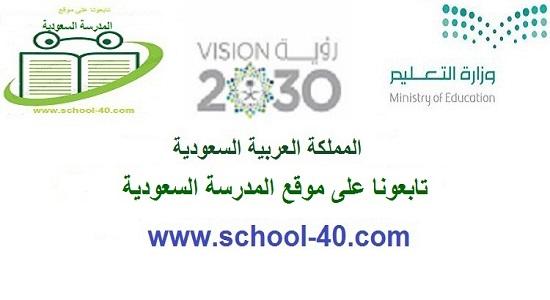 لائحة تقويم الطالب و المذكرة التفسيرية 1439 هـ المدرسة السعودية