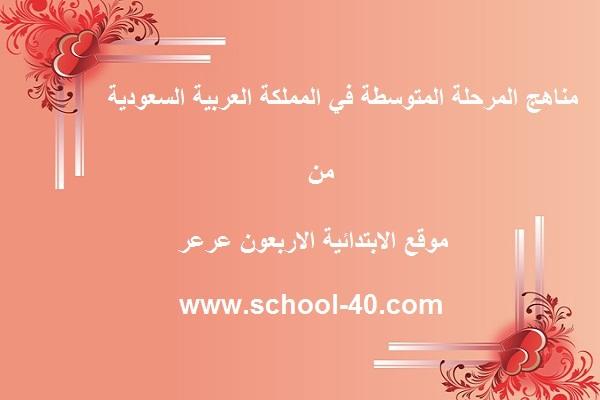 جدول المواصفات نموذج مفرغ لأسئلة الأختبار كليشة رياضيات ثاني متوسط ف1 عام 1437 المدرسة السعودية