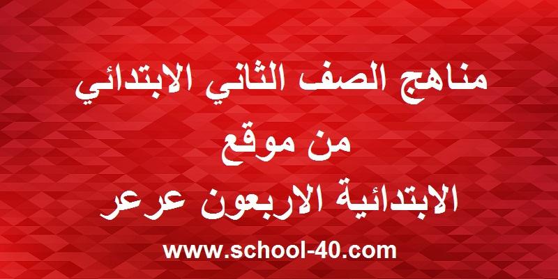 دليل المعلم رياضيات للصف ثاني ابتدائي الفصل الاول المدرسة السعودية