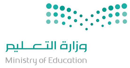 سجل استلام العهدة حسب الدليل الاجرائي الاصدار الثالث 1437 هـ المدرسة السعودية