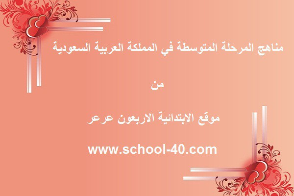 ملف الإنجاز لمادة لغتي ثالث متوسط الفصل الثاني – المدرسة السعودية