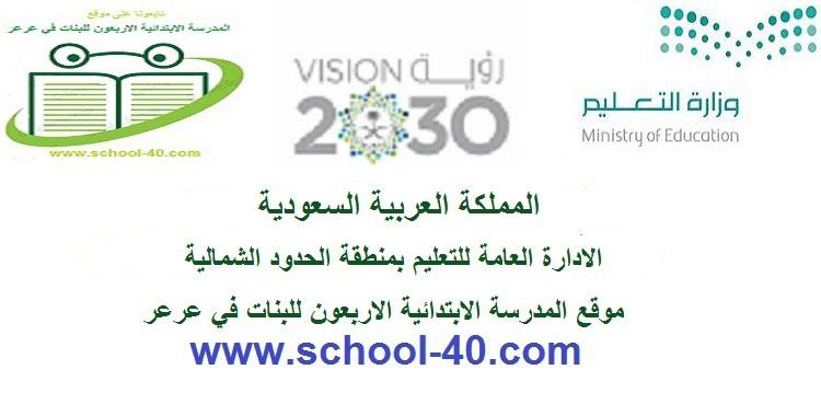 أوراق عمل لجميع مواضيع لغتي الصف الثاني أبتدائي الفصل الدراسي الأول –  المدرسة السعودية