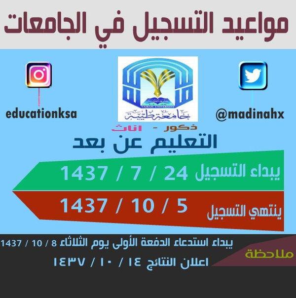 مواعيد التسجيل في جامعة طيبة التعليم عن بعد للعام 1438/1437هـ