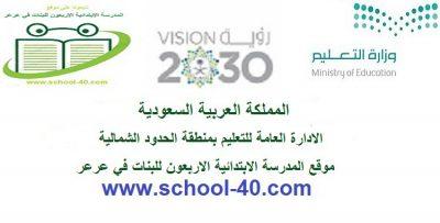 تميز الابتدائية الاربعون في مسابقة الارشيف المدرسي