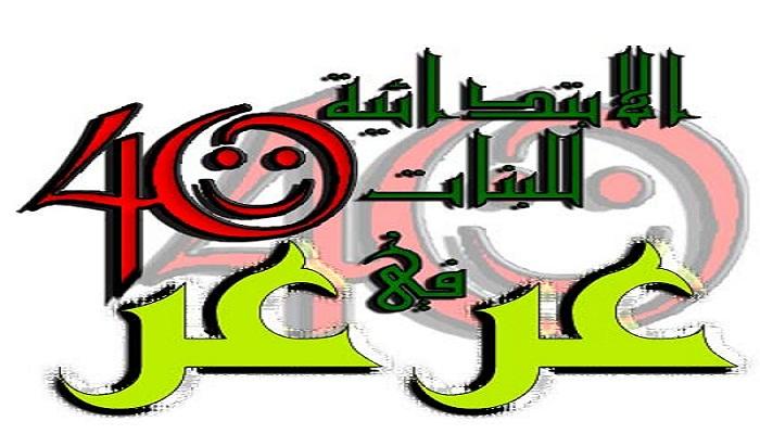 اليوم العالمي للمعلم الاربعاء 1/4/ 1438 هـ