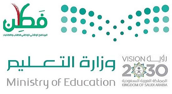 الترشيح للعمل في المدارس الليلية ومراكز تعليم الكبار1440